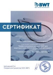 Мельниченко.Сертификат об участии в вебинаре_page-0001